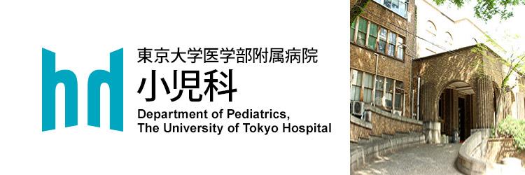 東大病院小児科