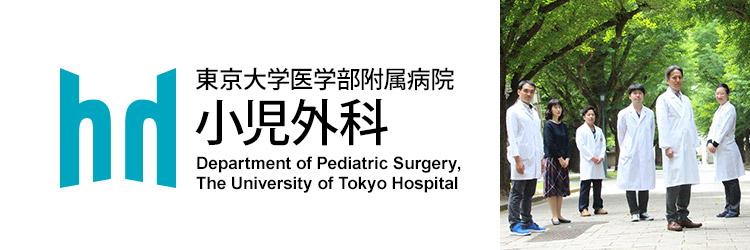 東京大学医学部附属病院 小児外科